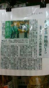 5年連続日本一新聞記事