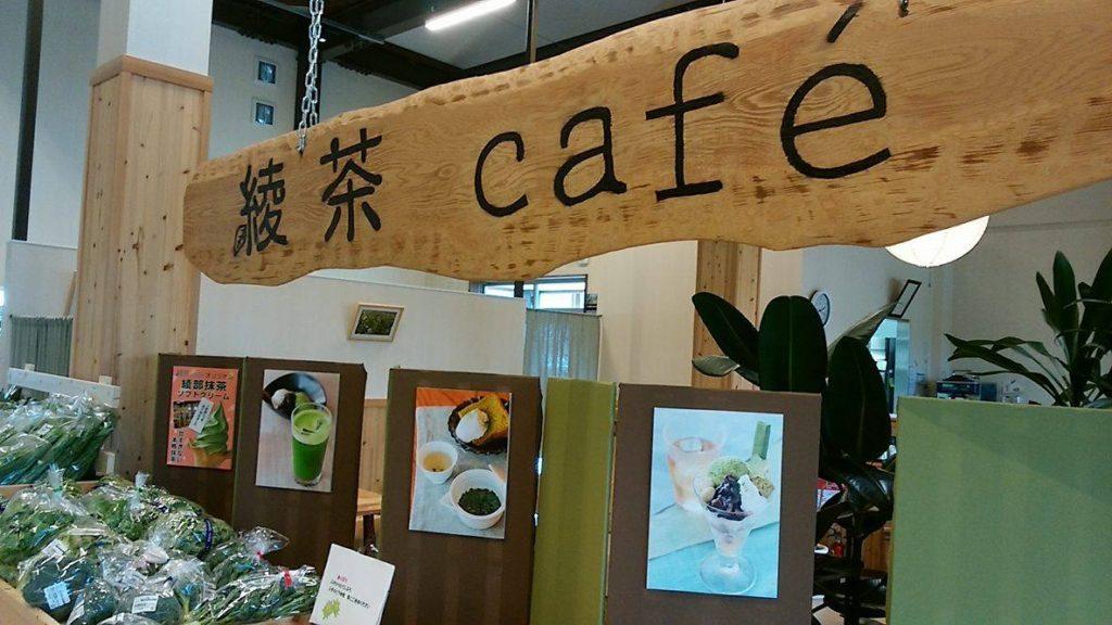 綾茶カフェ看板