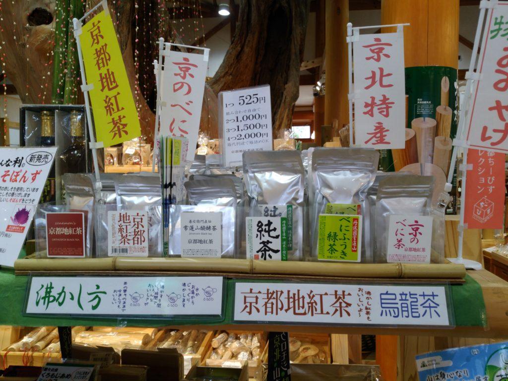 20170323ウッディ京北 (4)地紅茶