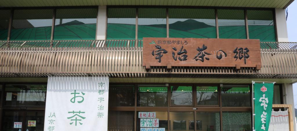 JA宇治茶の郷2